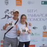 Забег Volga Legal Run 2015